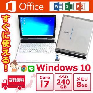 NEC - NEC ノートPC Win10 Core i7 8GB SSD 240GB