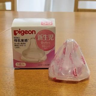 ピジョン(Pigeon)の新品☆ピジョン 母乳実感 乳首 SSサイズ(哺乳ビン用乳首)