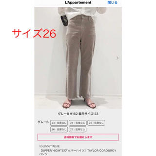 L'Appartement DEUXIEME CLASSE - UPPER HIGHTS  TAYLOR CORDUROY パンツ 26