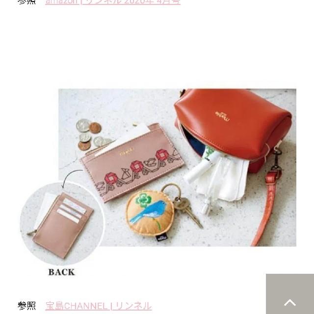 リンネル4月号付録 エンタメ/ホビーの雑誌(ファッション)の商品写真