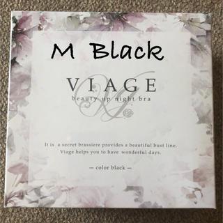 viage ナイトブラ 新品 黒 M ブラック ビューティアップナイトブラ