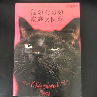 猫のための家庭の医学(健康/医学)