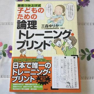 子どものための論理トレ-ニング・プリント 徹底つみ上げ式