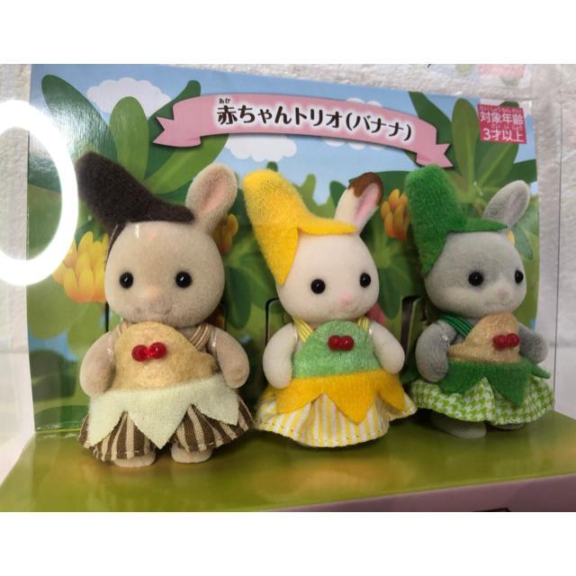 EPOCH(エポック)のシルバニアファミリー 赤ちゃんトリオ バナナ キッズ/ベビー/マタニティのおもちゃ(ぬいぐるみ/人形)の商品写真