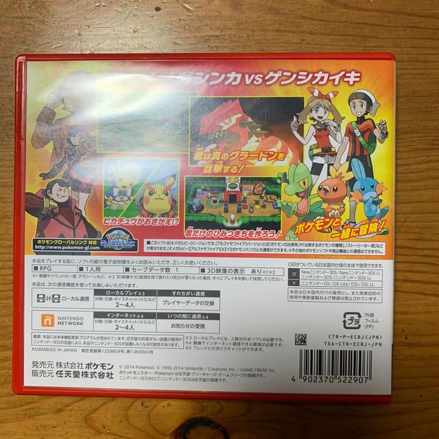 ポケットモンスター オメガルビー 3DS エンタメ/ホビーのゲームソフト/ゲーム機本体(携帯用ゲームソフト)の商品写真