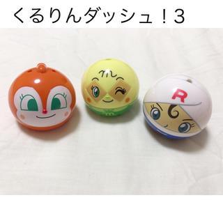 アンパンマン - くるりんダッシュ!3 ★ ドキンちゃん メロンパンナ ロールパンナ