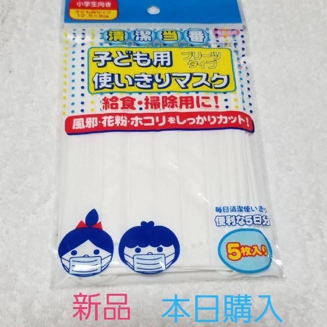 防護 マスク 通販 - こども用不織布マスク 5枚入り 清潔当番 新品の通販 by うさぎのぎんちゃん's shop