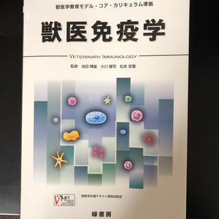 獣医免疫学(健康/医学)