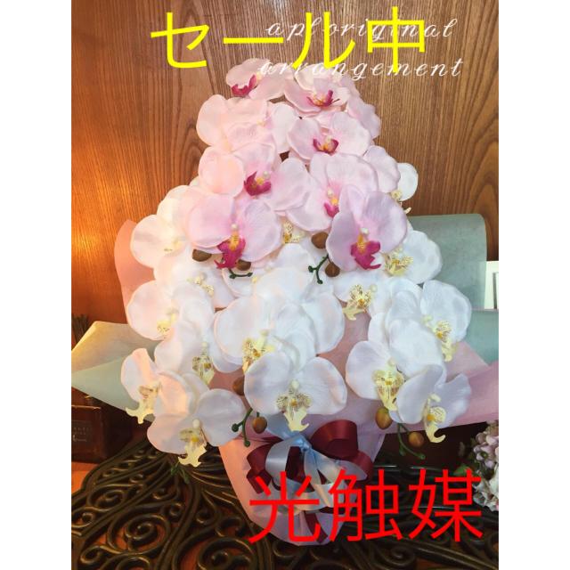 光触媒 人工観葉植物 胡蝶蘭2色5F6135 インテリア/住まい/日用品のインテリア小物(置物)の商品写真