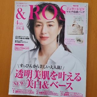 タカラジマシャ(宝島社)の&ROSYアンドロージー2020.4月号最新号(ファッション)