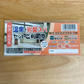 湯の華アイランド 温泉・岩盤スパセット 無料ご利用券 1枚