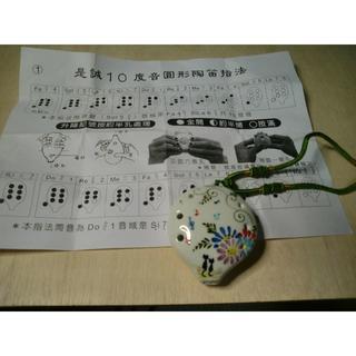 台湾 オカリナ陶器(その他)