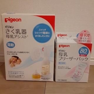 ピジョン(Pigeon)のPigeon さく乳器 母乳アシスト(電動)※おまけ付(その他)