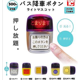バス降車ボタン ライトマスコット 全5種 ガチャ