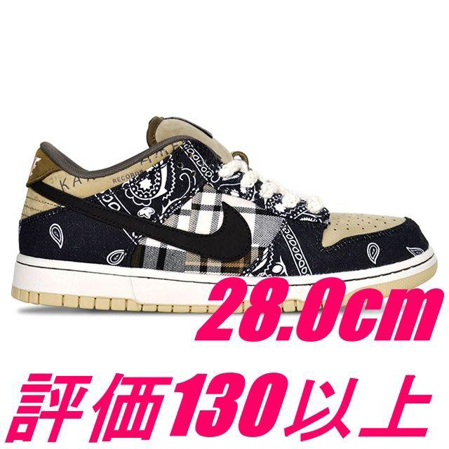 NIKE(ナイキ)の28.0 NIKE SB DUNK LOW TRAVIS SCOTT メンズの靴/シューズ(スニーカー)の商品写真