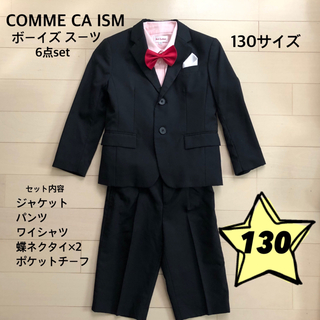 COMME CA ISM - COMME CA ISM ボーイズ スーツ 6点セット 130 ブラック