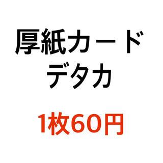 Johnny's - アイドル雑誌 厚紙カード デタカ