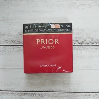 プリオール(PRIOR)の【新品】プリオール 美リフトチーク コーラル(チーク)
