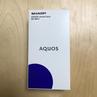 アクオス(AQUOS)の新品未開封品 AQUOS sense3 plus ムーンブルー SIMフリー(スマートフォン本体)