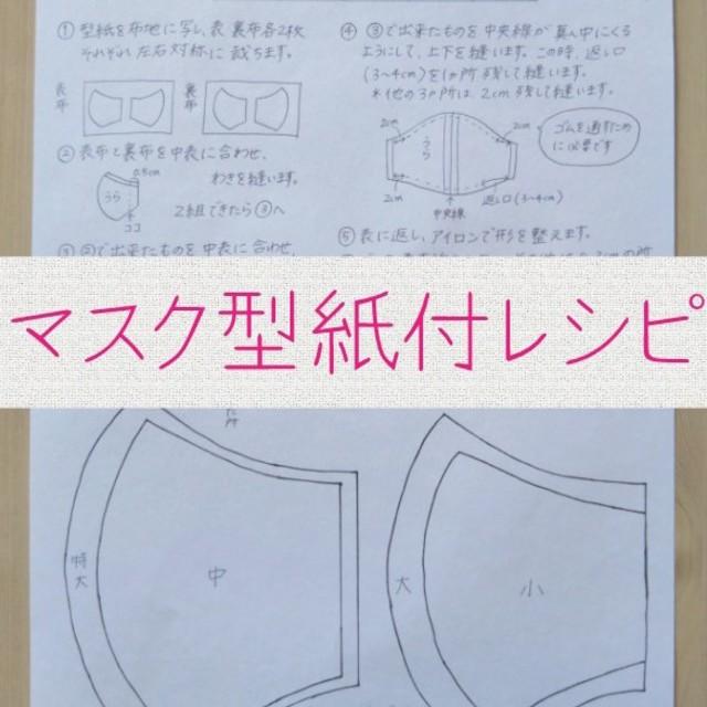 マスク 動画 映画 - ハンドメイド マスク 型紙付レシピの通販