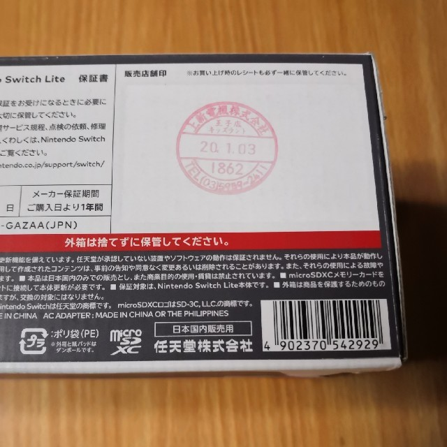 Nintendo Switch(ニンテンドースイッチ)のニンテンドースイッチライト グレー エンタメ/ホビーのゲームソフト/ゲーム機本体(家庭用ゲーム機本体)の商品写真