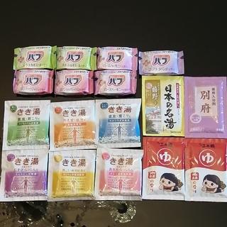 きき湯、その他入浴剤17包セット(入浴剤/バスソルト)