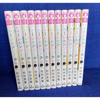 ハニーレモンソーダ  1-12 既刊全巻セット