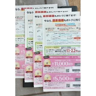 エヌティティドコモ(NTTdocomo)のドコモ docomo MNP限定ドコモクーポン券 4セット(その他)