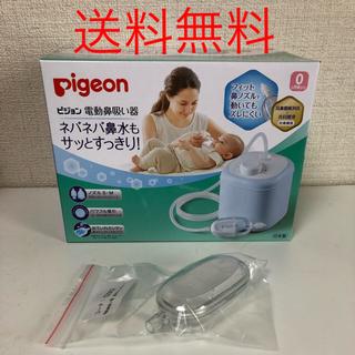 ピジョン(Pigeon)の【新品】ピジョン 電動鼻吸い器(鼻水とり)