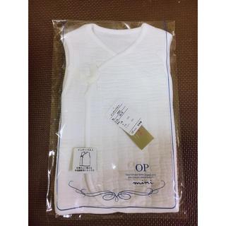 【新品未開封】OPmini ベビー インナーベスト日本製 肌着 50 60 70(肌着/下着)