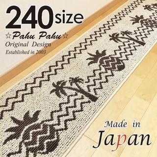 45x240*新品日本製*パイン&パーム*ベージュ(キッチンマット)