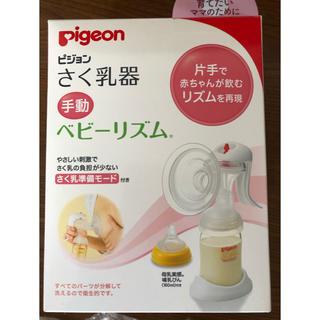 ピジョン(Pigeon)のさく乳器(哺乳ビン)