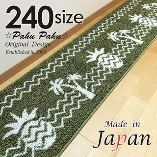 45x240*新品日本製*パイン&パーム*グリーン(キッチンマット)