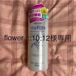 専用‼︎ イミュ ナチュリエ ハトムギ化粧水 500ml(化粧水/ローション)