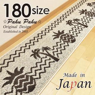 45x180*新品日本製*パイン&パーム*ベージュ(キッチンマット)