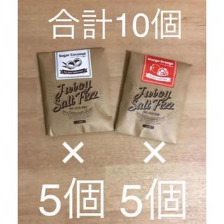 ジューシーソルトフィズ 高級入浴剤 10個(日用品/生活雑貨)