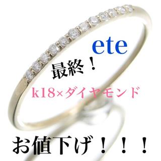 エテ(ete)のete リング k18(18金)×ダイヤモンド ピンキーリング(リング(指輪))