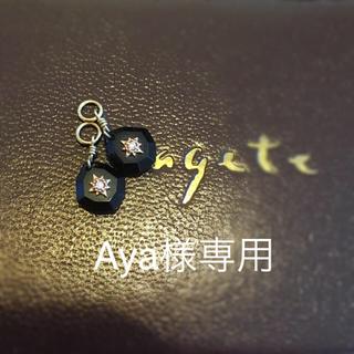 agete - アガット ピアスチャーム k10