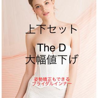 The D セットでこの値段‼️定価より2万円も安い!ブライダルインナー