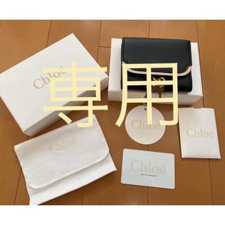 Chloe - クロエ三つ折り財布