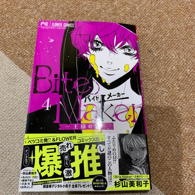 Bite Maker-王様のΩ- 4 エンタメ/ホビーの漫画(少女漫画)の商品写真