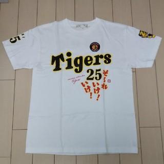 ハンシンタイガース(阪神タイガース)の阪神タイガース☆Tシャツ☆25番(応援グッズ)