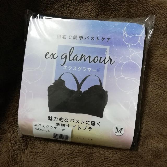 新品 ナイトブラ エクスグラマー 育乳ブラ レディースの下着/アンダーウェア(ブラ)の商品写真