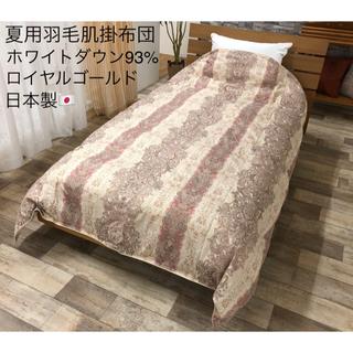 夏用 羽毛肌掛布団 日本製 ロイヤルゴールド シングルサイズ HT-148