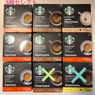 Starbucks Coffee - スタバ3箱セレクト③