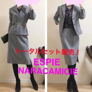 ナラカミーチェ(NARACAMICIE)の【超得!トータルセットM〜L】ESPIE上質スーツ&ナラカミーチェフリルブラウス(スーツ)