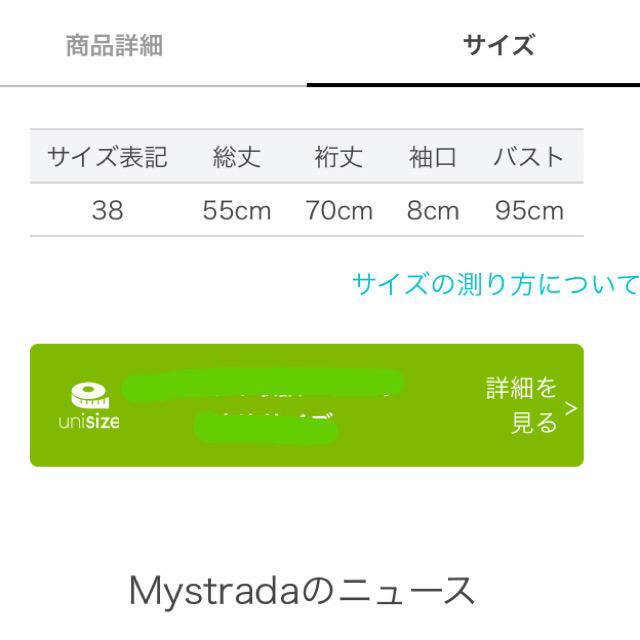 Mystrada(マイストラーダ)の【新品タグ付き】Mystrada☆スカーフ付きニット レディースのトップス(ニット/セーター)の商品写真