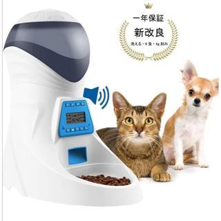 自動給餌器 猫 犬用 ペット自動餌やり機 6食 インナートレー付き 洗える(その他)