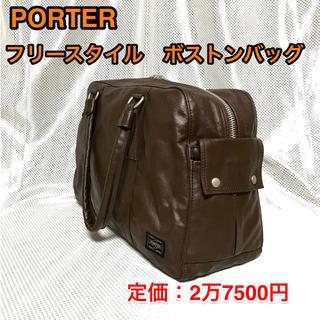 PORTER - 【良品】吉田カバン PORTER フリースタイル ボストンバッグ
