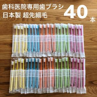 歯科医院専用 歯ブラシ 40本 日本製 超先細毛 Ci ベーシック